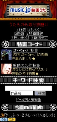 music.jp®映画うた