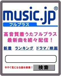 music.jp フルプラス