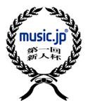 『music.jp』 第一回新人杯