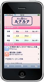 『ルナルナ』 スマートフォンWEBサービス