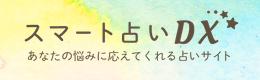【スマート占い】ロゴ