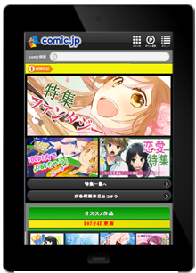 comic.jp iOS