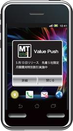 ValuePush