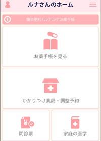 ルナルナお薬手帳TOP