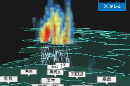 3D雨雲ウォッチ_横2