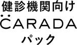健診機関向け CARADAパック ロゴ