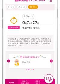 猪苗代町子育てアプリ