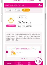 からつっこアプリ