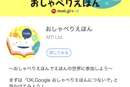 Googleアシスタントアプリ_配置image