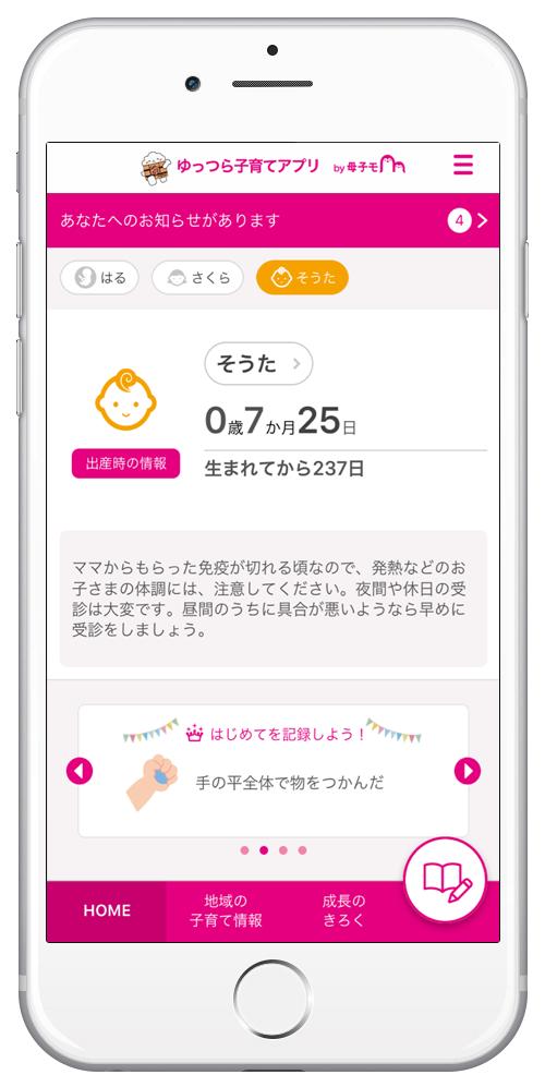 yuttsurakosodateapp