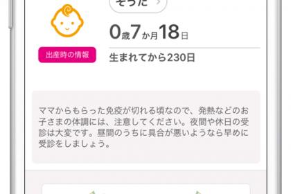 子育てアプリ Ababy(あばびぃ)