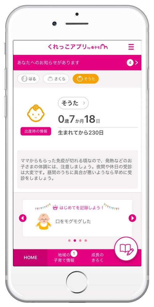 くれっこアプリ