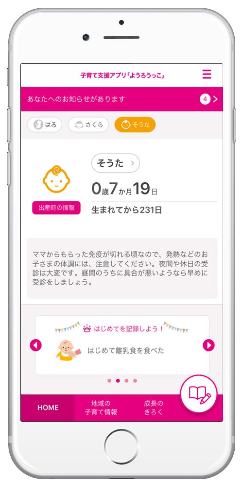 子育て支援アプリ『ようろうっこ』