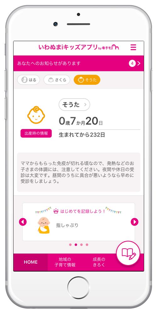 いわぬまiキッズアプリ