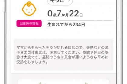 南山城村母子手帳アプリ