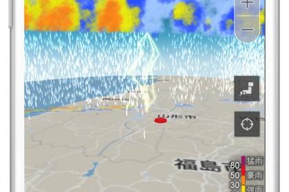 3D雨雲ウォッチ 落雷