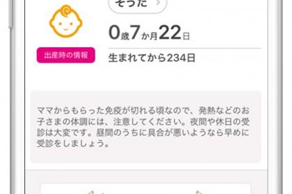 fukushimashi kosodateapp_egao