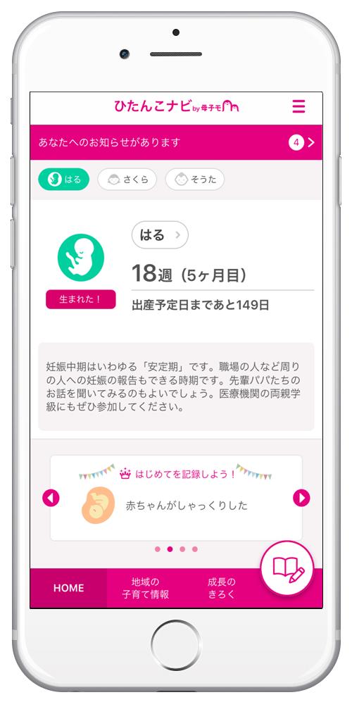 日田市子育て支援アプリ『ひたんこナビ』