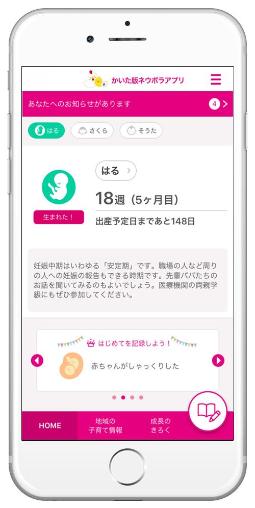 かいた版ネウボラアプリ