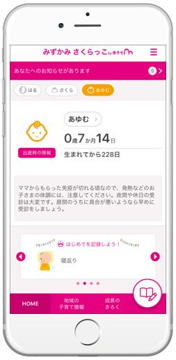 kumamotoken_mizukami