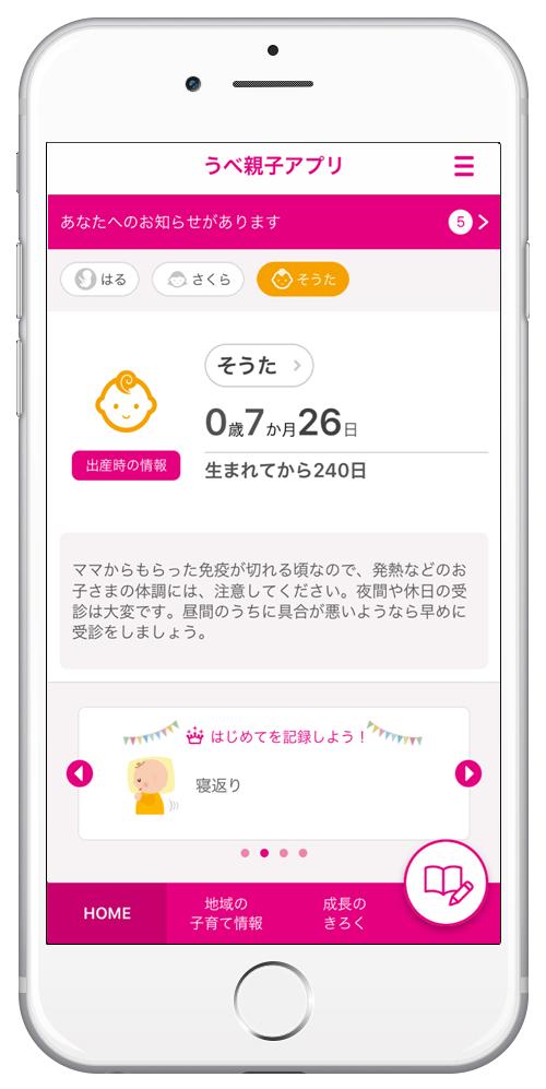 うべ親子アプリ