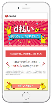 music.jp20191129