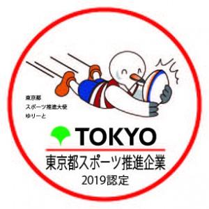 2019_tokyosportssuishin_cut
