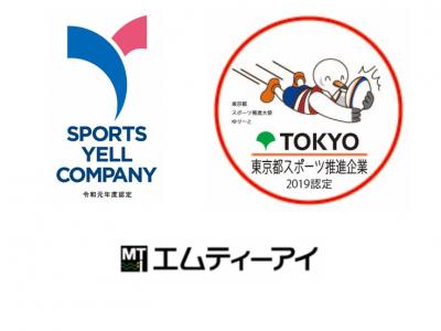 20200123_sportsyellcompany_tokyosportssuishin_sum