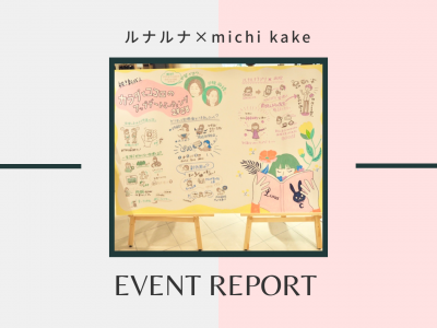 michikake_eventreport
