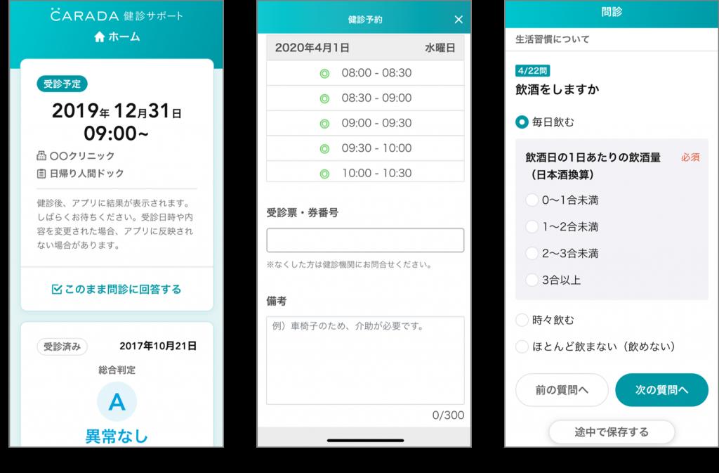 アプリ画面