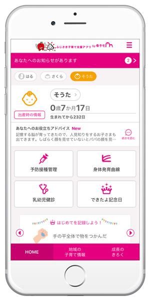 ふじさき子育て支援アプリ