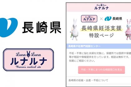 nagasaki_luna