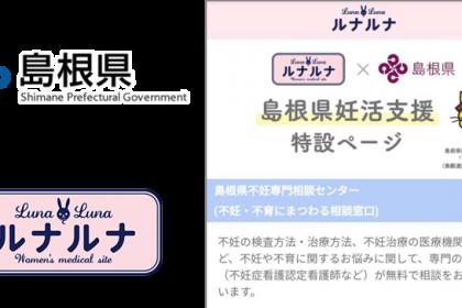 shimane_luna